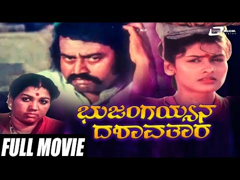 Bhujangayyana Dashavathara | Kannada Full HD Movie | Lokesh, Pallavi Joshi, Girija Lokesh | Art Film