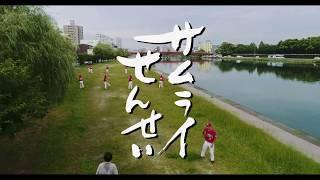 映画『サムライせんせい』公式サイト http://samuraisensei.com/ 監督:...