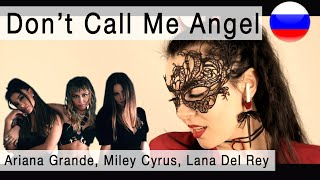 Ariana Grande, Miley Cyrus, Lana Del Rey - Don't Call Me Angel на русском ( russian cover)