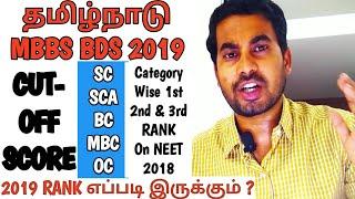 TN MBBS BDS NEET 2019 CUTOFF Rank vs NEET 2018 RANK Category Wise | MBBS BDS Cutoff Score 2019 Tamil