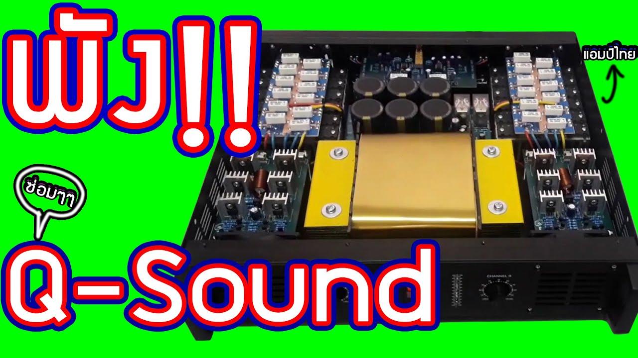 ซ่อมQ Sound 1200HI Class  ซ่อมตัวเครื่องสวยๆ ตรวจหาสาเหตุ-ซ่อม-ทดลองเสียง อาการช็อต ง่ายๆละเอียดยิบบ