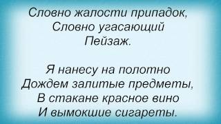 Слова песни Кристина Орбакайте - Пегий Пес