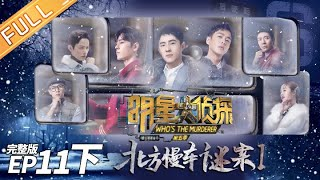 Murder on the Northern Train I(Part2)——Who's The Murderer S5 EP11【MGTV】