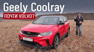 2020 Geely Coolray, первый тест в России