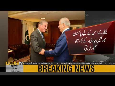 FM Shah Mehmood Qureshi meets U.S Special Representative Zalmay Khalilzad