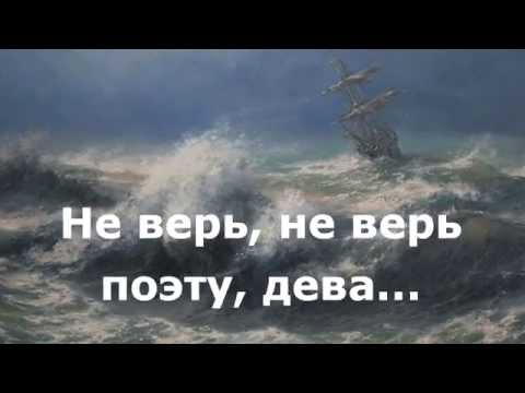 """Федор Тютчев """"Не верь, не верь поэту, дева..."""" песня Марины Мудрук"""