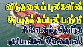 விடுதலைப் புலிகளின் கப்பல்கள்: Who helped Sri Lankan navy to spot LTTE Ships   Part - 5