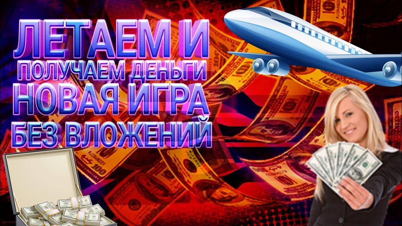 Экономическая игра с выводом денег  без баллов Mobl2.ru 99% на вывод