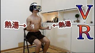 VR、熱湯持ってやったら全然怖くない説。 thumbnail