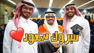 PMU Graduation ll حفل تخرج سعود من الجامعه 😍