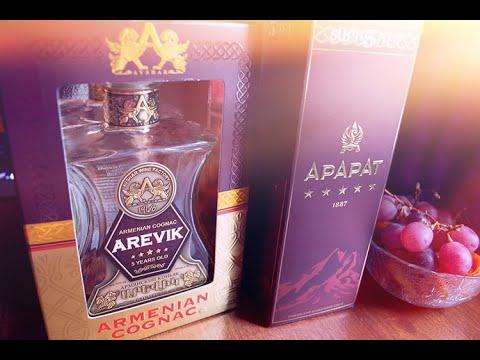 Обзор коньяков АрАрАт 5 и Arevik 5 лет выдержки,2 армянина! 18+