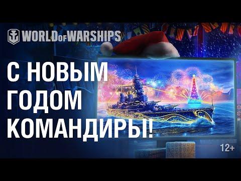 Поздравление с Новым 2021 Годом от разработчиков World of Warships.