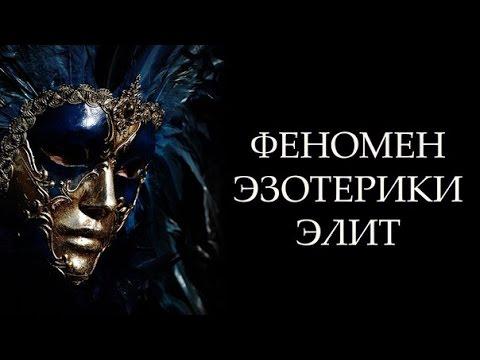 "Юрий Курносов. Дмитрий Перетолчин.""Феномен эзотерики элит""."
