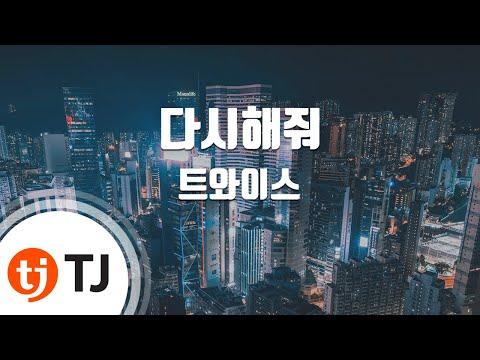 [TJ노래방] 다시해줘 - 트와이스(TWICE) / TJ Karaoke
