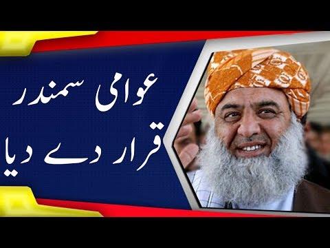 We will work for Independent & Better Pakistan: Molana Fazal ur Rehman