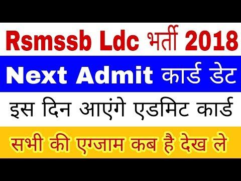 rsmssb-ldc-admit-card-2018-new-update