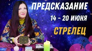 СТРЕЛЕЦ - ПРЕДСКАЗАНИЕ с 14 по 20 июня 2021 от Софии Литвиновой