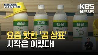 1952년 인천에서 태어나…대한민국 식생활 바꾼 '북극곰' / KBS 2021.07.23.