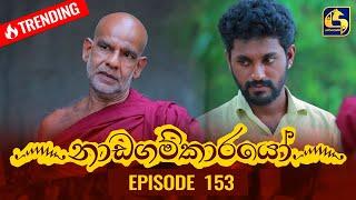 Nadagamkarayo Episode 153 || ''නාඩගම්කාරයෝ'' || 20th August 2021 Thumbnail