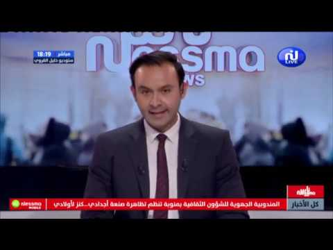 Ness Nesma News Du Mardi 16 Avril 2019
