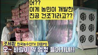 [한국농수산TV] 어?…