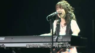 藤田麻衣子 「あなたは幸せになる」@渋谷C.C.Lemonホール 中文字幕 by ...