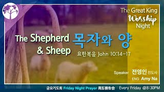November 13th 2020 | The Great King Live Worship Night | Landmarker Ministry