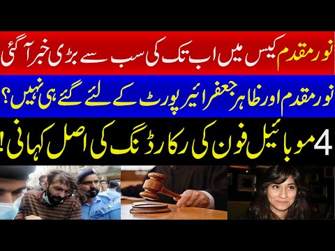 Zahir Jaffar Got Fake Ticket On Noor Muqadam Case-New Analysis