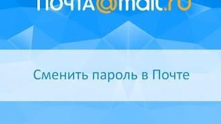 поменять пароль на почте mail.ru(если Вы хотите поменять свой пароль на почте mail.ru или привязать номер телефона к своей почте. То смотрите..., 2016-05-02T12:39:37.000Z)