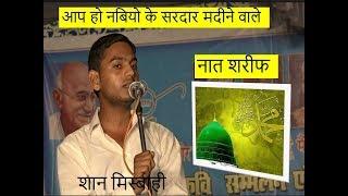 Video आप हो नबियो के सरदार मदीने वाले   Naat Shareef by Shaan Misbahi Kichha Kavi Sammelan Mushaira download MP3, 3GP, MP4, WEBM, AVI, FLV Juli 2018
