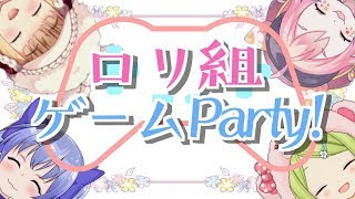 [LIVE] ロリ組ゲームParty♪