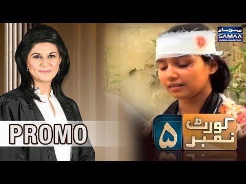 Gharon Se Bahar Bachay Kitne Mehfooz? | Court No.5 | SAMAA TV | PROMO