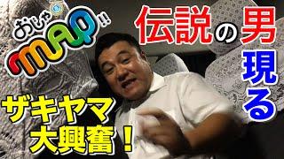 8月31日水曜よる7時~『おじゃMAP!!』 山崎弘也さんによる番組みどこ...