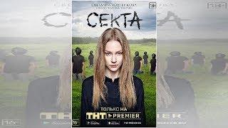 Только на ТНТ-PREMIER: на онлайн-платформе выходит киносериал «Секта» со Светланой Ходченковой