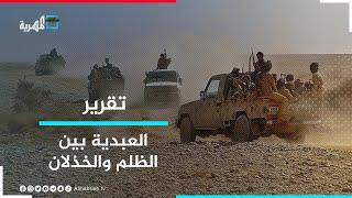 مديرية العبدية في مارب.. بين ظلم الحوثيين وخذلان الحكومة والتحالف