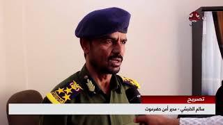 مدير امن حضرموت - سالم الخنبشي : اللجنة الامنية بحضرموت تتخذ قرارات جديدة