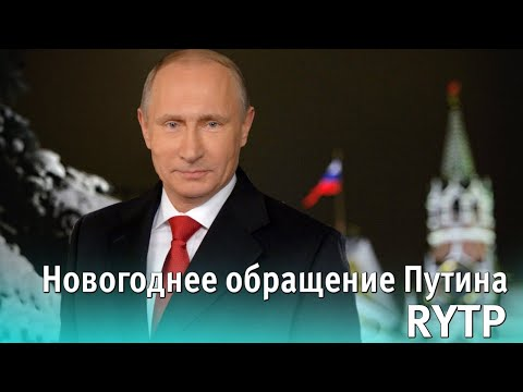 Новогоднее обращение Владимира Путина 2021 RYTP