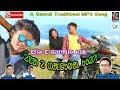 Download Mp3 Koy Gadi//New Latest Santali Traditional MP3 Song//Album-ENA E DANGUA KULI