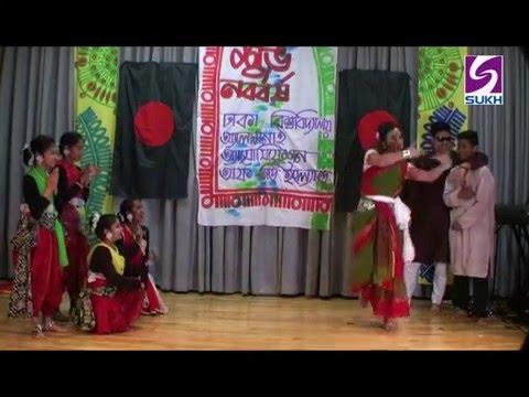 DUAANE Bengali New Year 1423