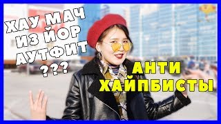 СКОЛЬКО СТОИТ ТВОЙ ШМОТ? | ТОП ЛУК за 7000 рублей! | How Much Is Your Outfit?