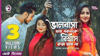 Bhalobasha Jay Sokolke Biswas Kora Jay Na | Chotto Cinema | Afjal Sujon | Ontora | Short Film 2019