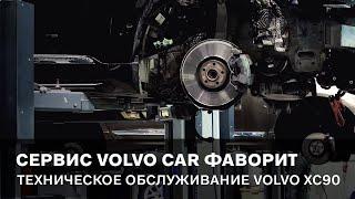 Сервисное обслуживание Volvo XC90 у официального дилера
