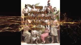 буктрейлер по книге Кун Мифы Древней Греции(, 2014-03-01T18:58:35.000Z)