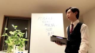 開催!FCRメソッドセミナー -神経編- thumbnail