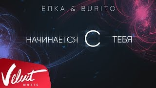 Аудио: Ёлка & Burito - Начинается с тебя