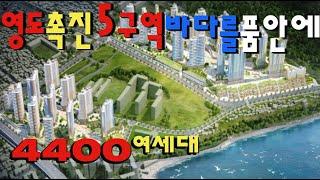 재개발영도5구역4천여세대대단지아파트,부산관광명소,변호인…