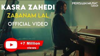 Kasra Zahedi - Zabanam Lal I Official Video ( کسری زاهدی - زبانم لال )