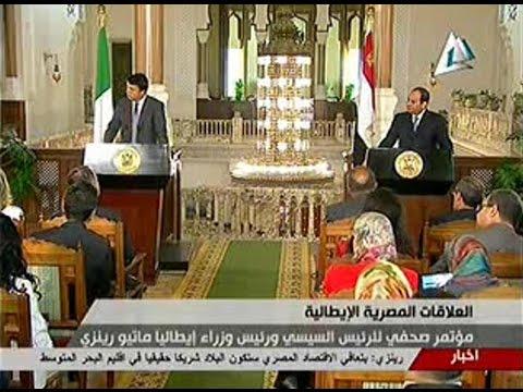 المؤتمر الصحفى للرئيس عبد الفتاح السيسى ورئيس الوزراء الايطالى ماتيو رينزى