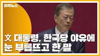 [자막뉴스] 문재인 대통령, 한국당 야유에 눈 부릅뜨고 한 말 / YTN