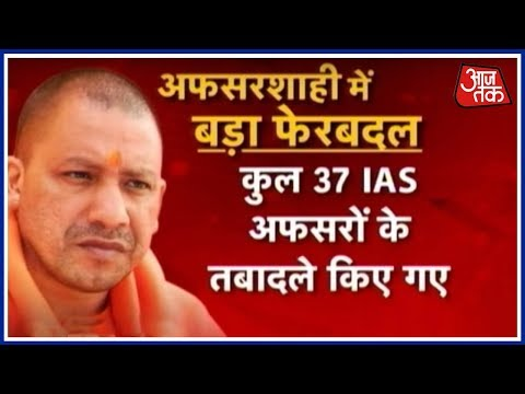 Yogi Govt Transfers 35 IAS Officer, Gorakhpur DM Also Transferred